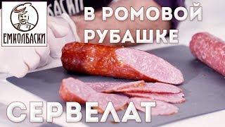 Сервелат в Ромовой рубашке Венский. Гелевая оболочка на колбасе. Для чего и как сделать.