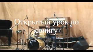 Владимир Сысоев (барабанщик группы В. Я. Леонтьева). Открытый урок по свингу. Муз. училище, Н-Тагил