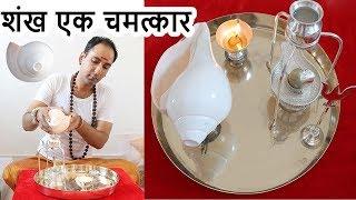 असली शंख मानवता को वरदान Secret And Details Of Sacred Conch Shell In Hindi