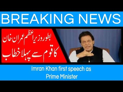 Imran Khan first speech as Prime Minister | 19 August 2018 | 92NewsHD