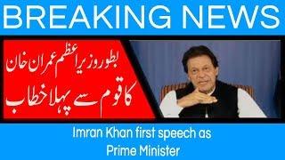Imran Khan first speech as Prime Minister | 19 August 2018 | 92NewsHD