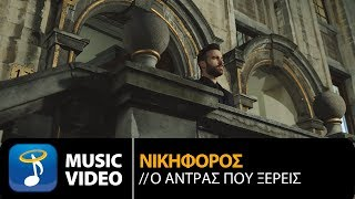 Смотреть клип Nikiforos - O Andras Pou Ksereis