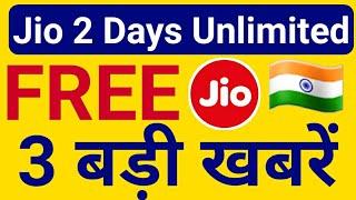 Jio 3 Big Breaking News | Jio 2 Days Full Unlimited Free