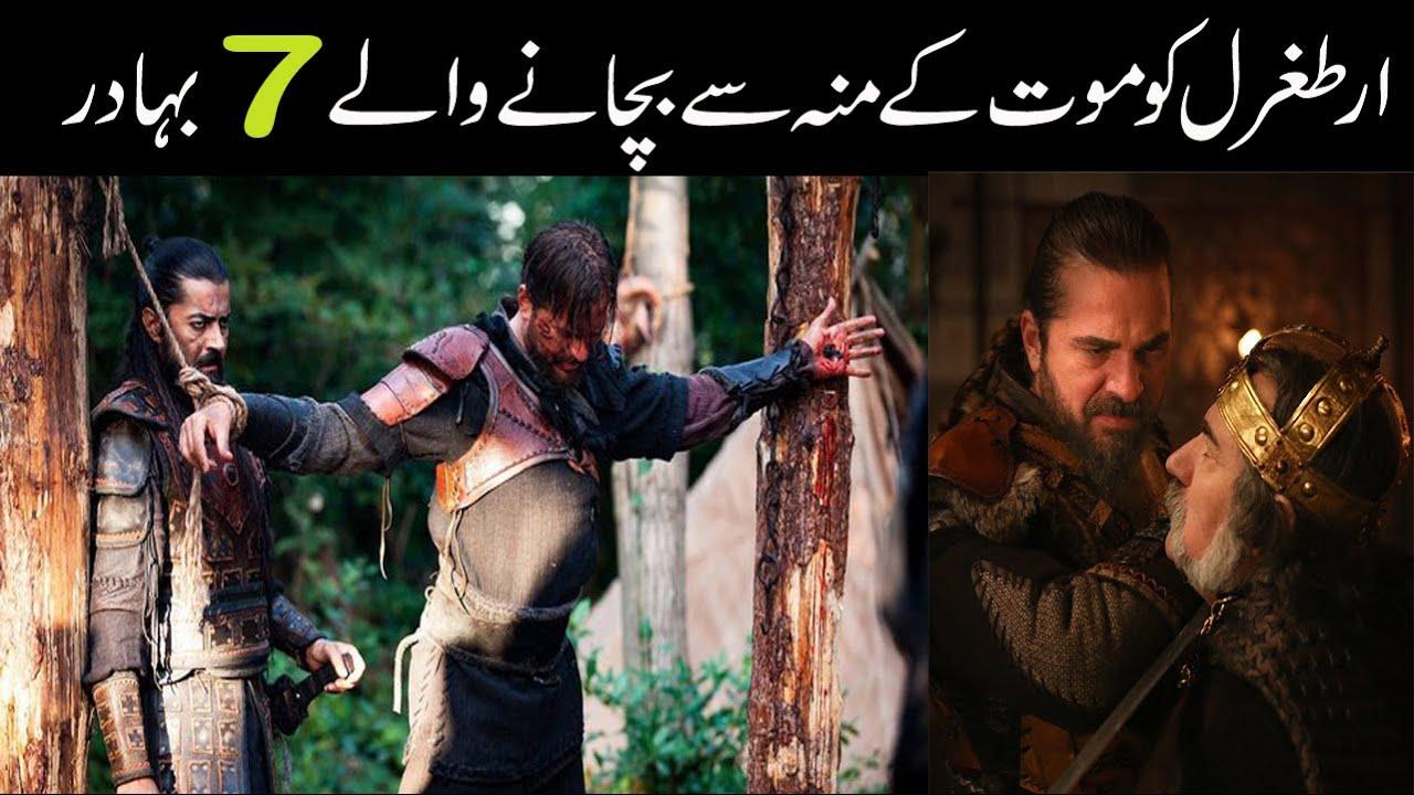 Top 7 Saviours Of Ertugrul Ghazi | Turgut Saves Ertugrul Life | Urdu Ghar
