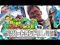 村上晴彦オカッパリLIVE「ハートランド2021年モデルで試し釣り」【前編】公開