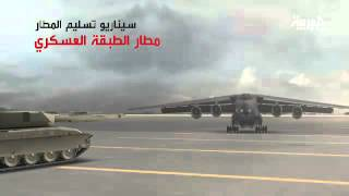 """سوريا..سقوط مطار """"الطبقة"""" يكشف سر علاقة داعش بالنظام"""