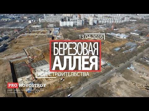 ЖК «Легендарный квартал на Березовой Аллее» - жилой