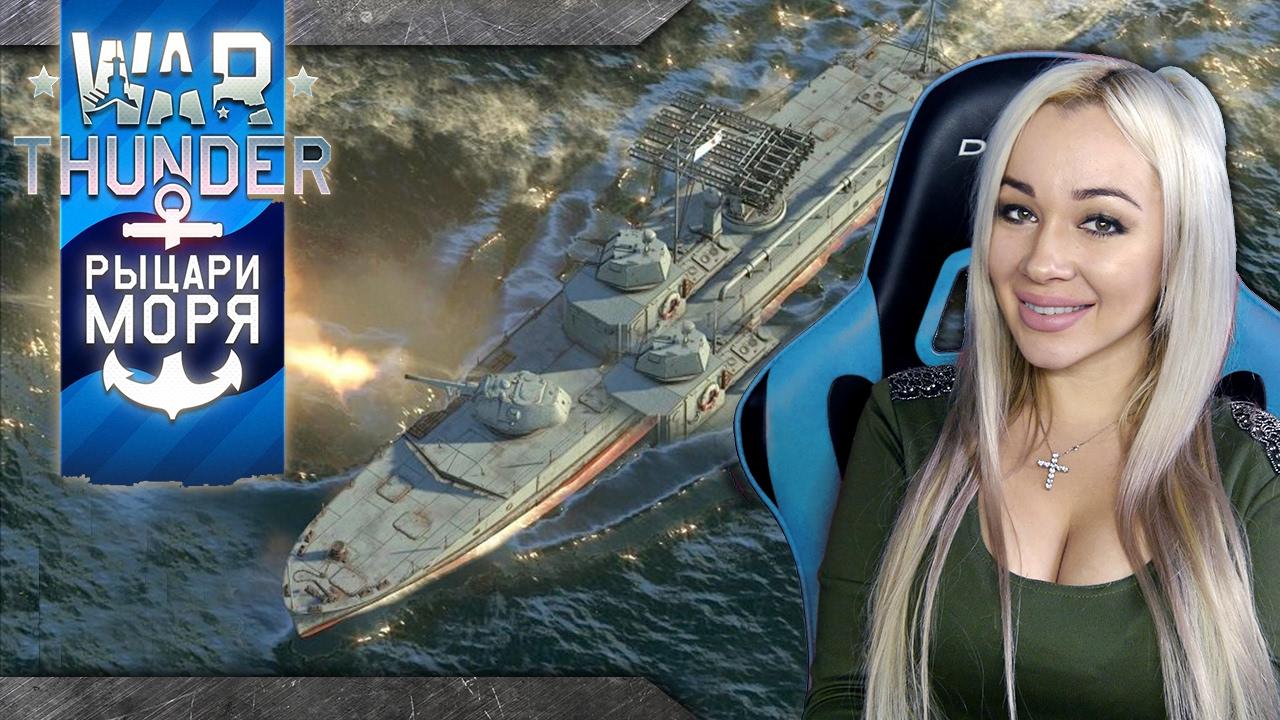 вар тандер морские сражения
