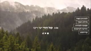 ישי ריבו-קול דודי Ishay Ribo - Kol dodi