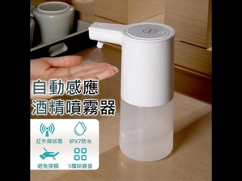 450ml 自動感應酒精噴霧機 紅外線感應 PP罐 USB磁吸充電