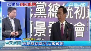 20190626中天新聞 郭董國政發表批媒體 名嘴轟:挾怨報復沒格局