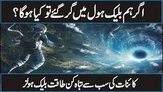 What is Black Hole And What Happens If You Fall Into A Black Hole in Urdu Hindi