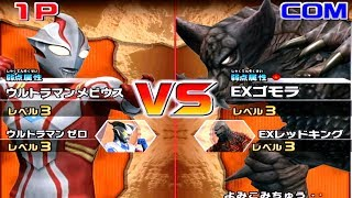 Ultraman Mebius with Ultraman Zero vs EX Gomora with EX Red King! R...
