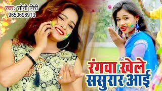 भोजपुरी का सबसे हिट होली गीत 2019 - Rangawa Khele Sasurar Aai - Soni Giri - Bhojpuri Holi Geet
