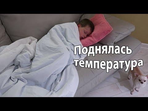 VLOG: Наше не веганское 8 марта (( / У Клима поднялась температура