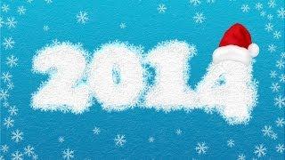 С Новым 2014 Годом!!