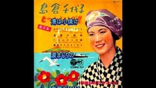 1956年(昭和31年)5月発売。 デビュー1年経過した頃の6月公開の同名映...