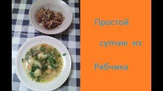 суп из Рябчиков. Просто и вкусно