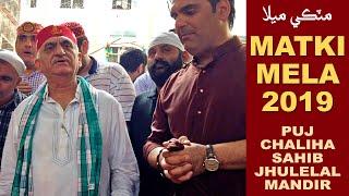 Matki Mela memories from Puj Chaliha Sahib Jhulelal Mandir