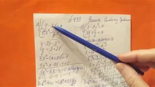433 Алгебра 9 класс. Решите систему уравнений