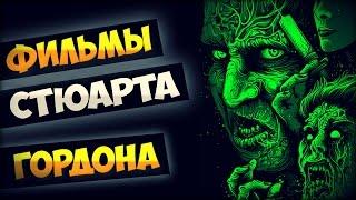 ФИЛЬМЫ СТЮАРТА ГОРДОНА