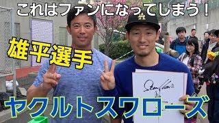 チャンネル登録よろしく!!! 浦添市民球場に ヤクルトのキャンプに行...