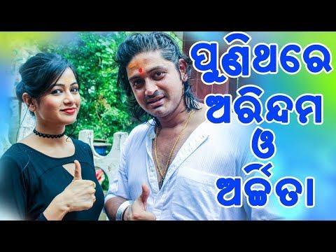 SuperHit Jodi - Arindam & Archita   Dusshera Odia Film Mahurat   HD Video
