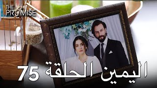 The Promise Episode 75 (Arabic Subtitle) | اليمين الحلقة 75