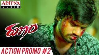Runam Action Promo#2 | Runam Movie | Gopi Krishna | Mahendar | Shilpa | Priyanka