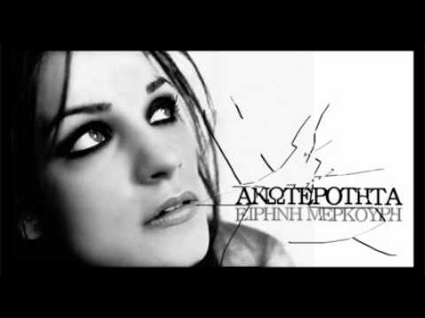Anoterotita - Eirini Merkouri [New 2010 Song]