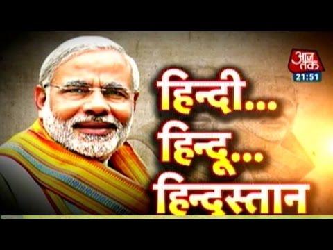 Vishesh: Struggle For Hindi In Hindustan