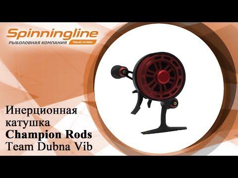 Инерционная катушка Champion Rods Team Dubna Vib Special