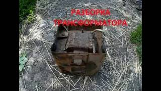 Разборка трансформатора