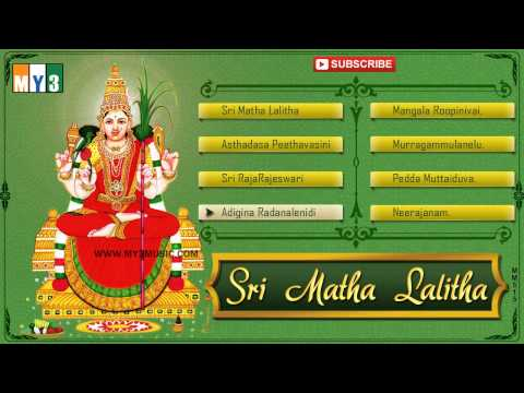Goddess Lalitha Devi Songs -  Sri Matha Lalitha - JUKEBOX - Bhakthi