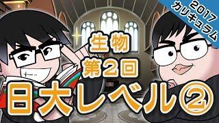 武田の2017年度カリキュラムが動画になりました! 今回は「生物 第2回 日...