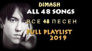 DIMASH - ALL 48 SONGS PLAYLIST - ВСЕ 48 ПЕСЕН ПЛЕЙЛИСТ