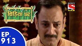 Chidiya Ghar - चिड़िया घर - Episode 913 - 22th May, 2015