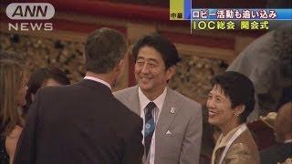 安倍総理がIOC開会式出席 ロビー活動も追い込み(13/09/07)