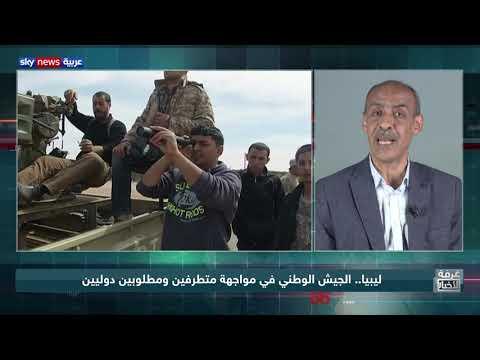 ليبيا.. الجيش الوطني في مواجهة متطرفين ومطلوبين دوليين  - نشر قبل 10 ساعة