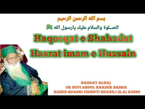 HAQEEQAT - E - SHAHADAT - E- IMAM HUSSAIN (URDU/HINDI)