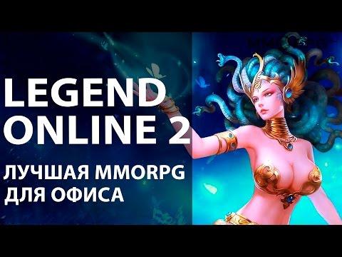 Legend Online 2 от EspritGames.ru. Лучшая MMORPG для офиса.