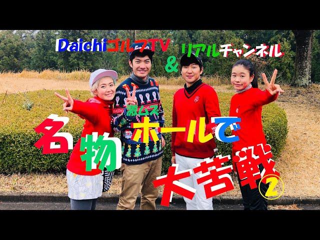 もちけん&DaichiゴルフTVコラボ ダブルス試合その2