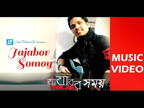 Jajabor Somoy By Pulok | Music Video | Robiul Islam Jibon | Shawkat Ali Imon