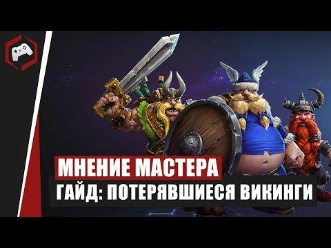 видео: МНЕНИЕ МАСТЕРА: «gnoll» (Гайд - Потерявшиеся Викинги) | heroes of the storm