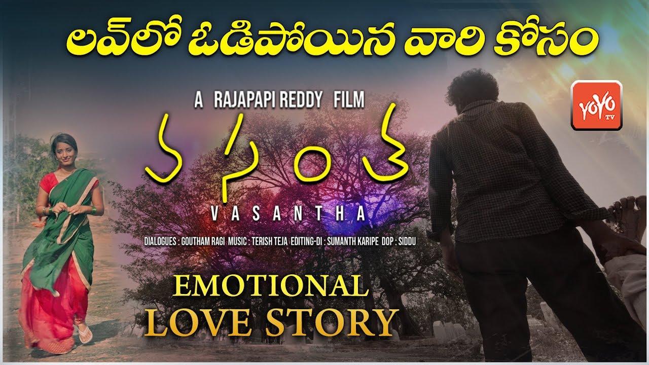 Vasantha Short Film Telugu Latest Movies 2019 Telugu Short Films Vasanthamovie Yoyotvnews Youtube
