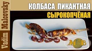 Рецепт колбаса сырокопчёная пикантная или как сделать сырокопчёную колбасу. Мальковский Вадим