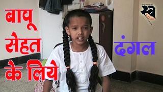 Bapu sehat ke liye   Dangal film superhit song   with lyrics