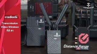 การเลือกใช้ Wireless Transmission Systems ที่ดี #1