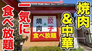 【前代未聞】焼肉&餃子が食べ放題の店を発見!胃の限界まで食べ尽くす!!