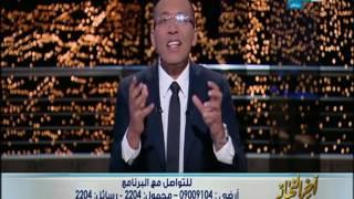 اخر النهار - خالد صلاح : مشاركة السد العالي في الكهرباء لن تتجاوز ال 5%